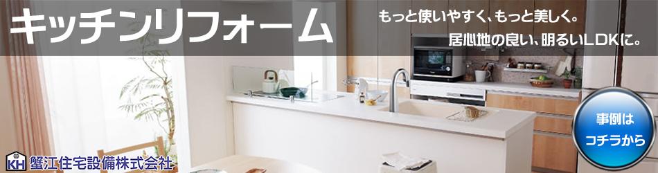 蟹江住宅設備 キッチンリフォーム